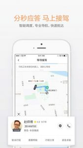 How to use WeChat for business: Dididache