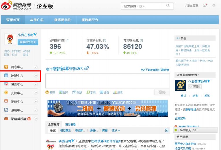 Weibo social media