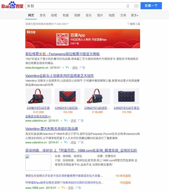 """Here we did a search for a woman's bag. As you can see all the listing above the fold of the page are advertisements. To check if something is an Ad on Baidu check for the following characters """"广告"""""""