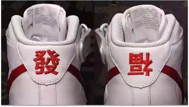 "Nike's 2016 CNY series with the traditional Chinese New Year blessing words ""發""(get rich) and ""福"" (good luck). They didn't realize that when worn as a pair, ""發福"" literally means ""getting fat""."