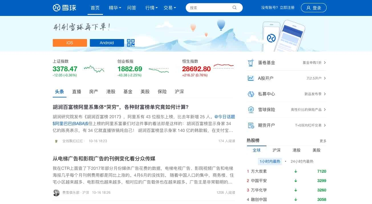 Xueqiu investment social media in China