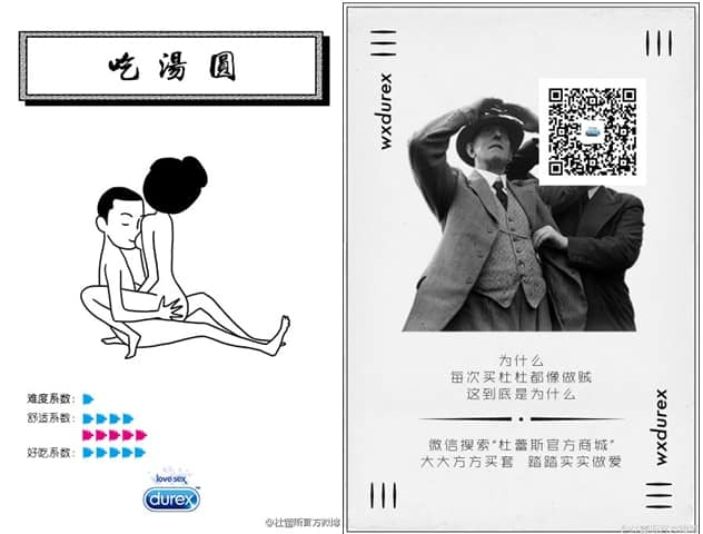 H5 WeChat Marketing Durex