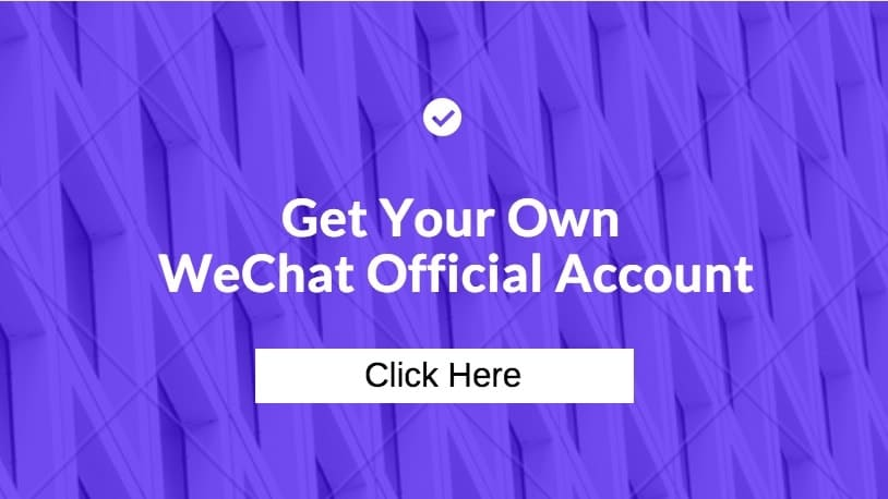 Get company wechat official account