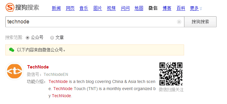 Caption: Here's an example of the Technode WeChat Official Account showing up in Sogou search results - Dragon Social