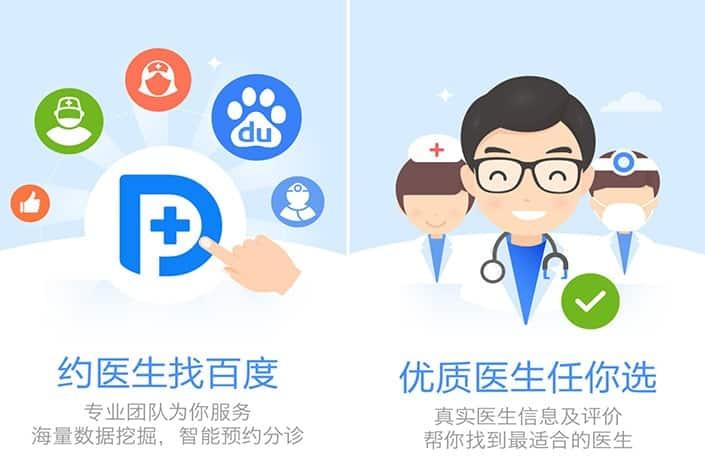 Baidu doctor app China 2017 healthcare trends