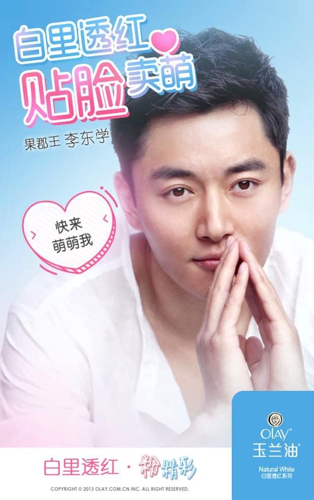 WeChat h5 campaigns