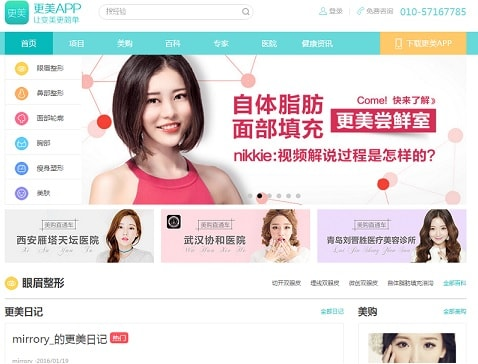 Chinese plastic surgery apps
