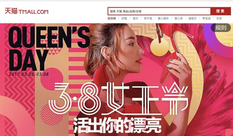 China e commerce queens day t-mall