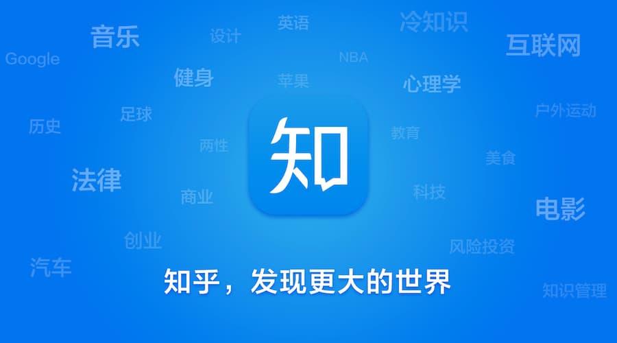 zhihu in china