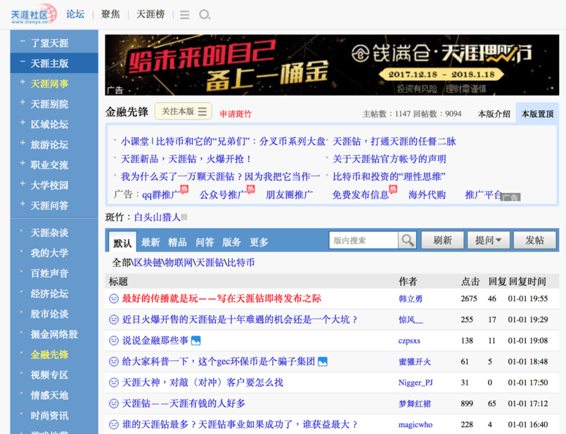 Tianya is a Chinese online discussion forum with a large volume of finance-related topics