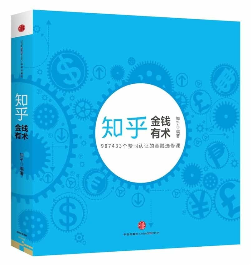 This book on finance is compiled from Zhihu's finance-expert influencers