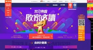 Tmall Global's double 11 shopping festival