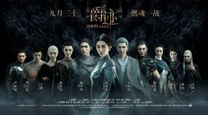 GUO's movie <L.O.R.D: Legend of Ravaging Dynasties>
