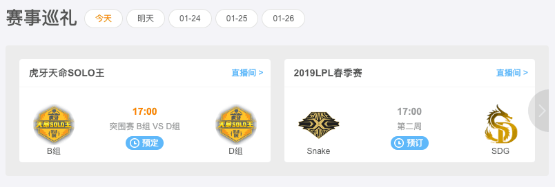 Upcoming Events & Competitions on Douyu