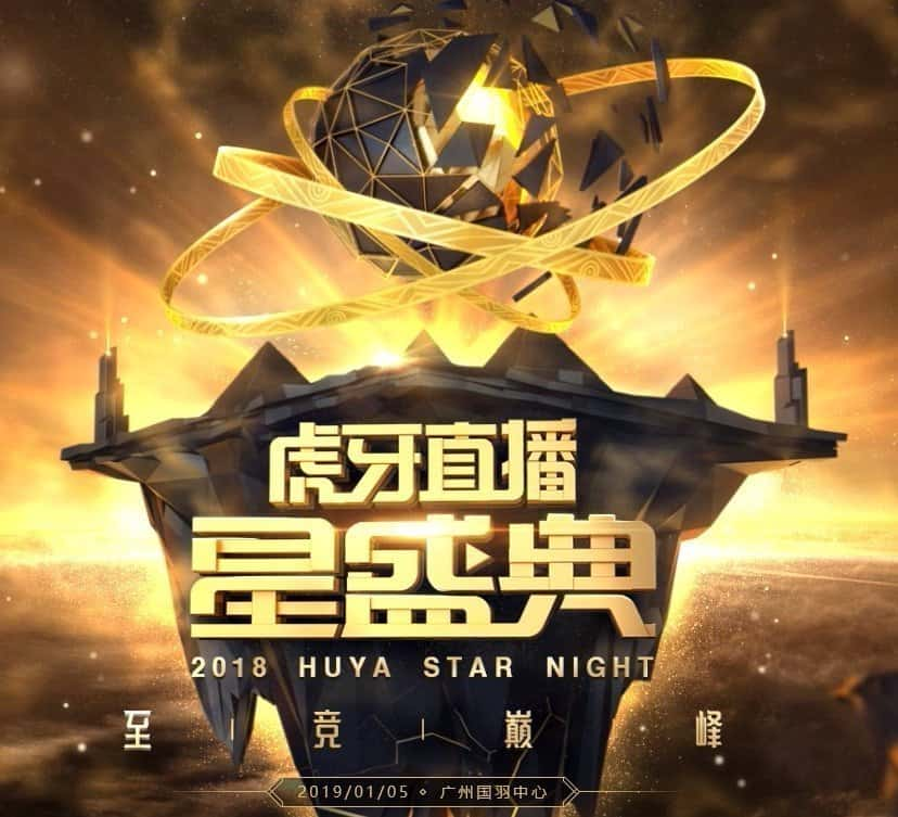 Event's Like Huya's Star Night Are Helping to Develop the China Esports Market