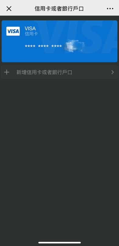 Once your card is set up in WeChat Pay it'll show up like this in your payment methods! Dragon Social
