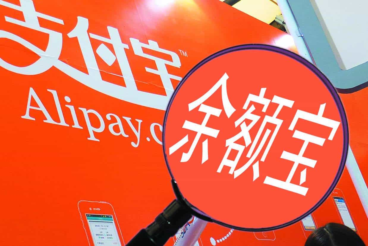 Alipay hopes to replace many of the core functions of traditional banks with financial products like Yu'e Bao - Dragon Social