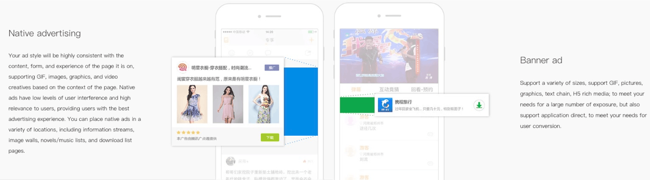 Examples of Ad formats on the Tencent Alliance Network - Dragon Social