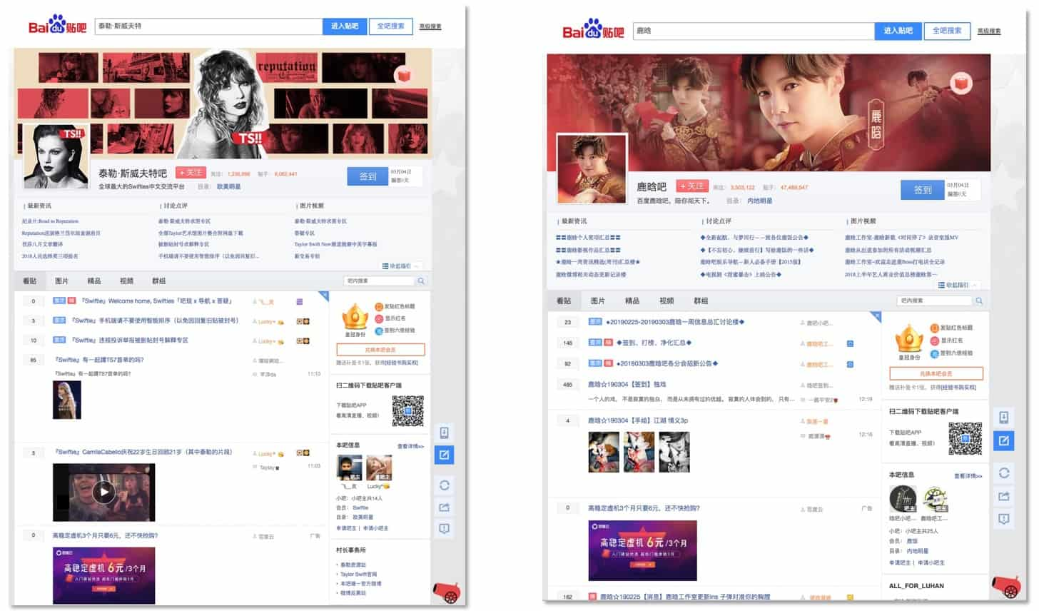 What is Baidu Tieba? An Introduction to China's Largest Online ...