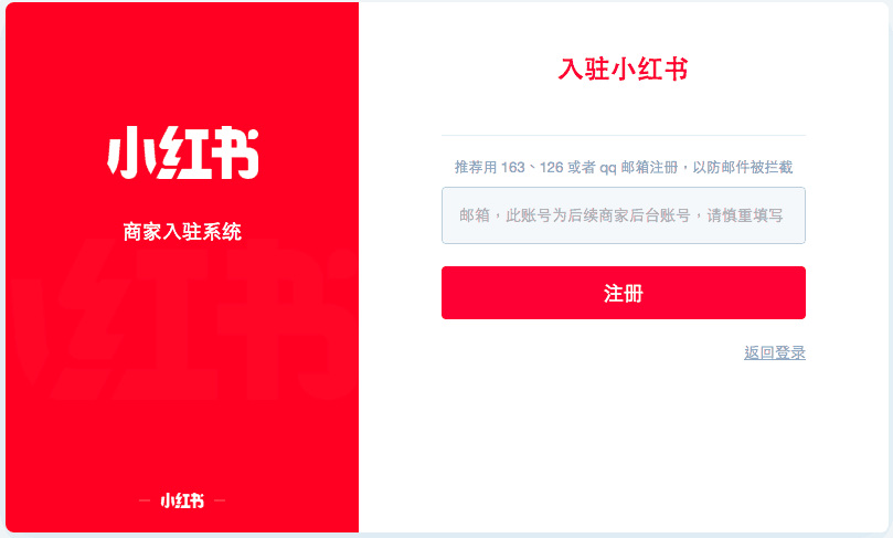 Log in page at: gaia.xiaohongshu.com/regist | Dragon Social