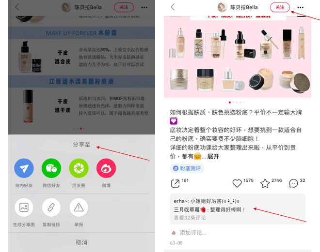 "XiaoHongShu's ""Share"", ""Follow"" and ""Comment"" functions 