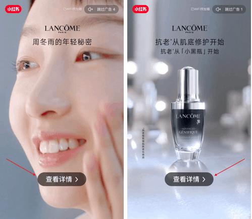 Lancôme's pop up advertisement on XiaoHongShu