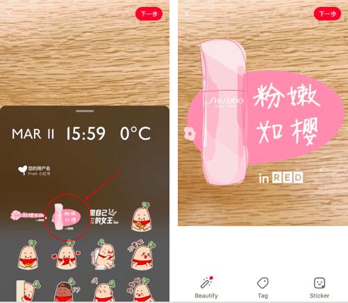 Shiseido's customized sticker on XiaoHongShu | Dragon Social