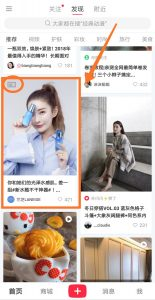 Laneige's advertisement integrated within the explore page feed | Dragon Social