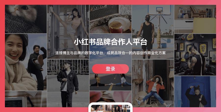 XiaoHongShu's newly launched influencer platform | Dragon Social