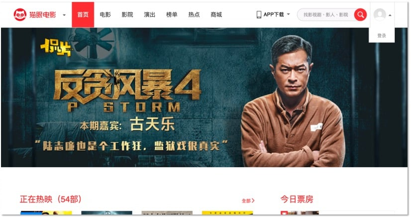 Maoyan is the number one online movie ticket seller in China. With 80 percent of tickets purchased online its quite the impressive feat!