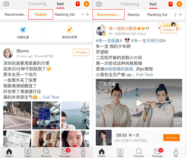 "The ""Hot"" homepage on Weibo's app 