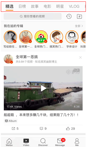 "Weibo ""Video"" homepage with sorting categories 