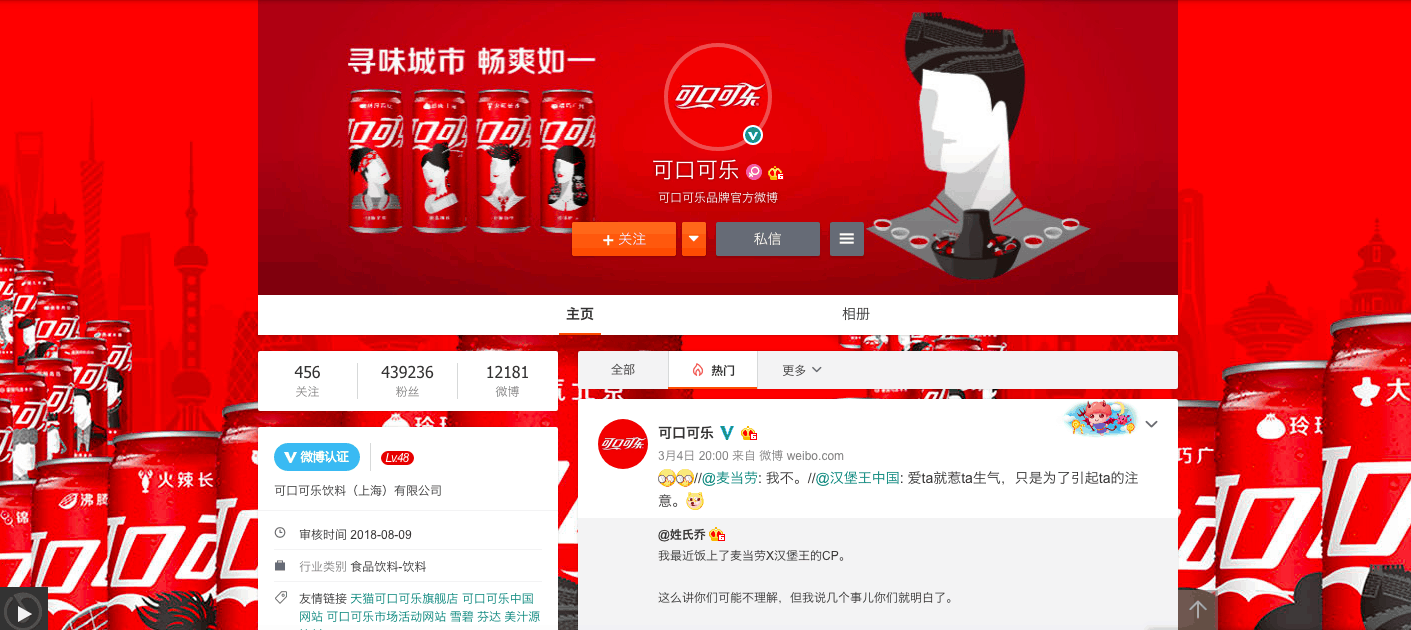 Coca-Cola's official account on Weibo | Dragon Social