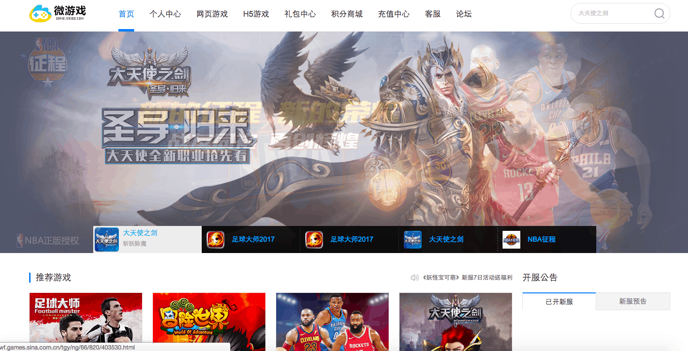 Weibo's Game Centre | Dragon Social