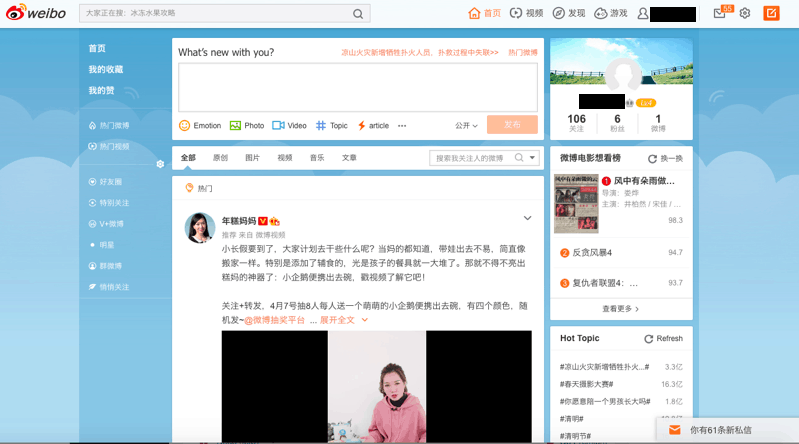 An English version of Weibo.com is yet to be developed | Dragon Social
