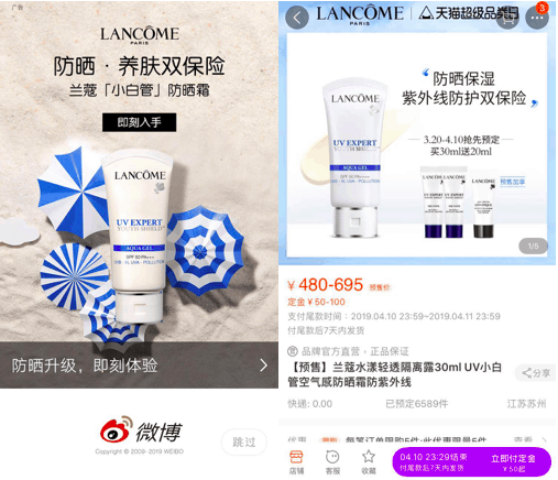 Weibo's pop up advertisement and its landing page | Dragon Social