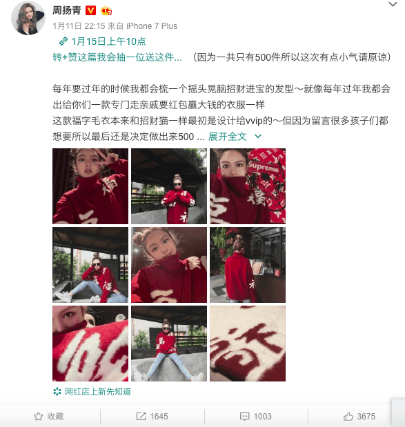 Grace Chow's Weibo post | Dragon Social