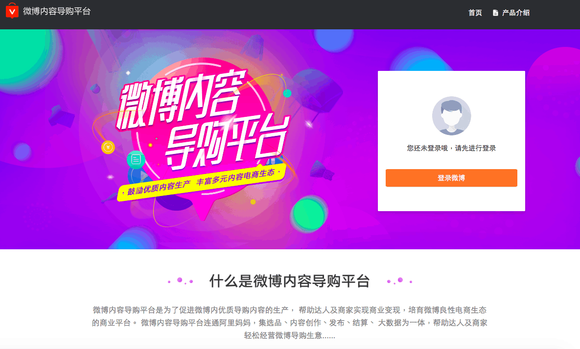 Weibo's content-driven marketing platform | Dragon Social