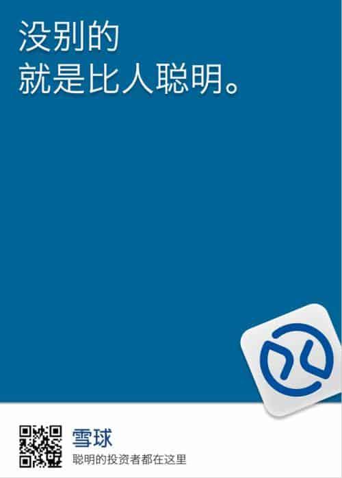 Xueqiu, Snowball Finance, China marketing, China advertising, Dragon Social