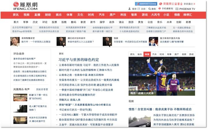 Main page of Ifeng : http://www.ifeng.com/