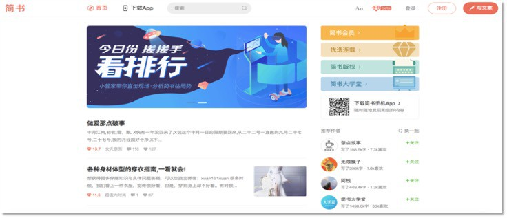 Mainpage of JianShu: https://www.jianshu.com/