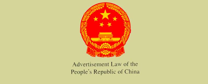 Advertising Law in China | Dragon Social