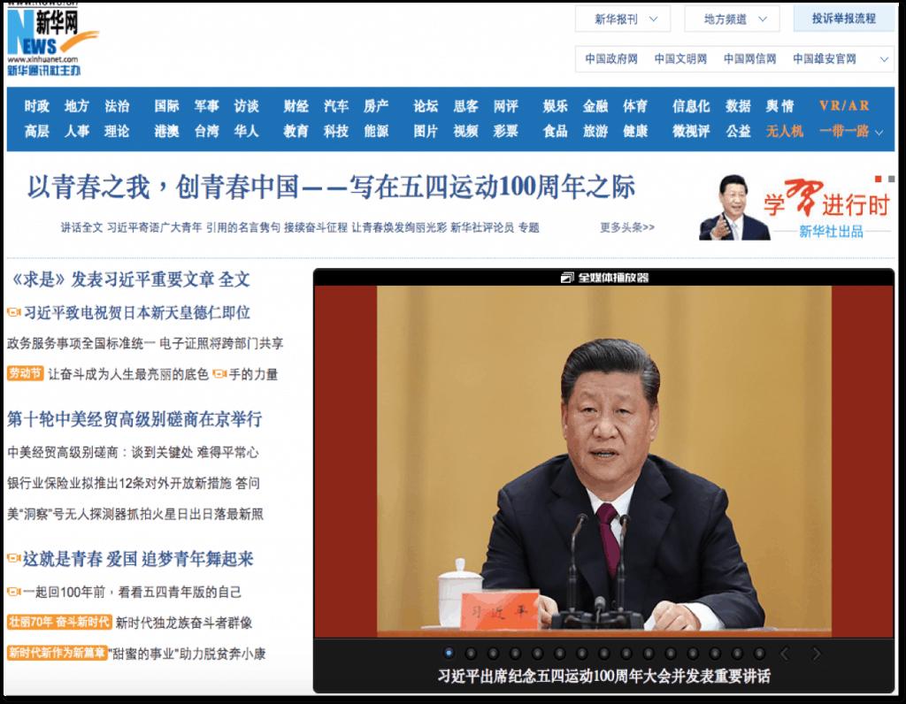 Mainpage of Xinhua News: http://www.xinhuanet.com