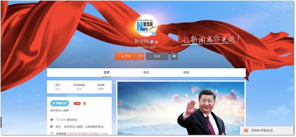 Xinhua News's Weibo account