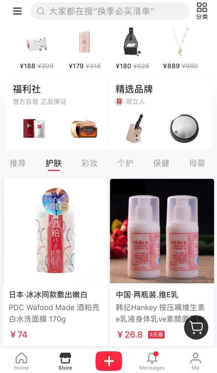 """App Interface of XiaoHongShu's """"RED Store""""   Dragon Social"""