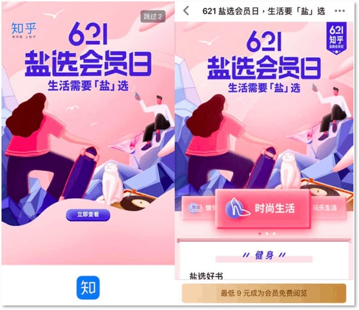 An example of a pop-up advertisement on Zhihu