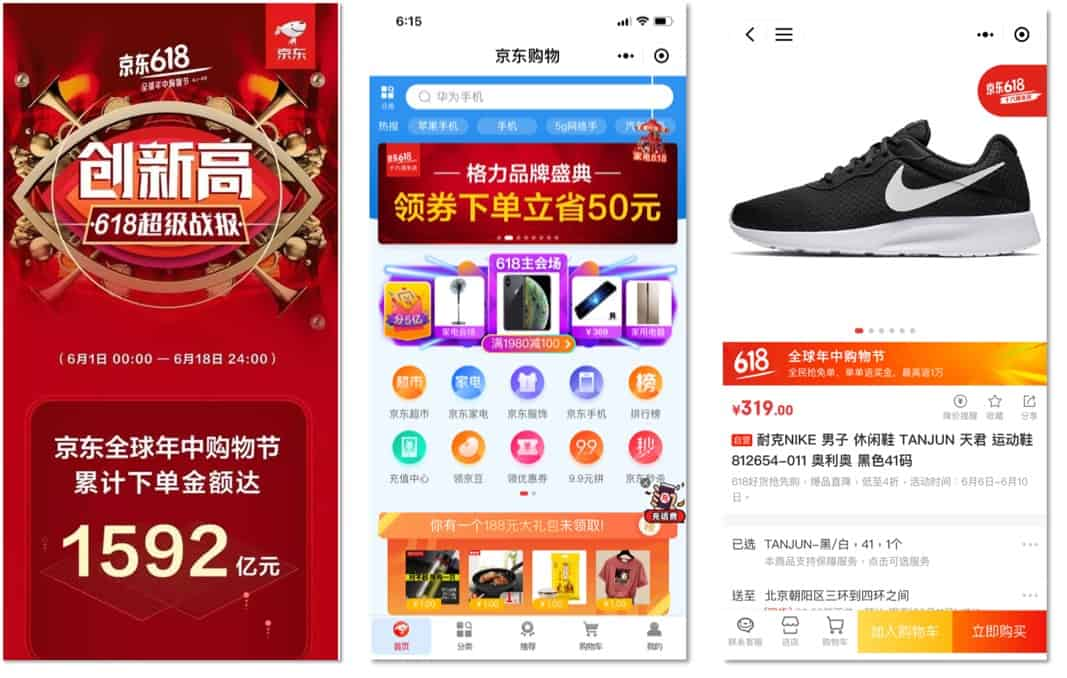 Different pages across the JD.com WeChat Mini-Program