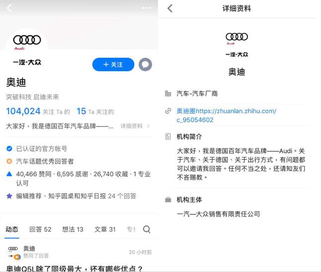 Audi's personal profile on Zhihu (App) | Dragon Social