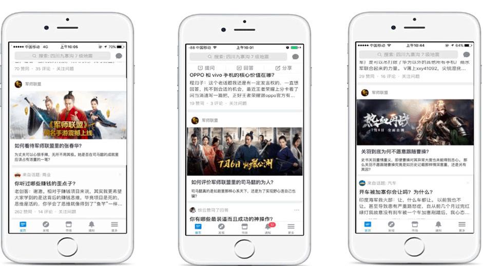 Zhihu Newsfeed advertisement (Game Advertisements) | Dragon Social