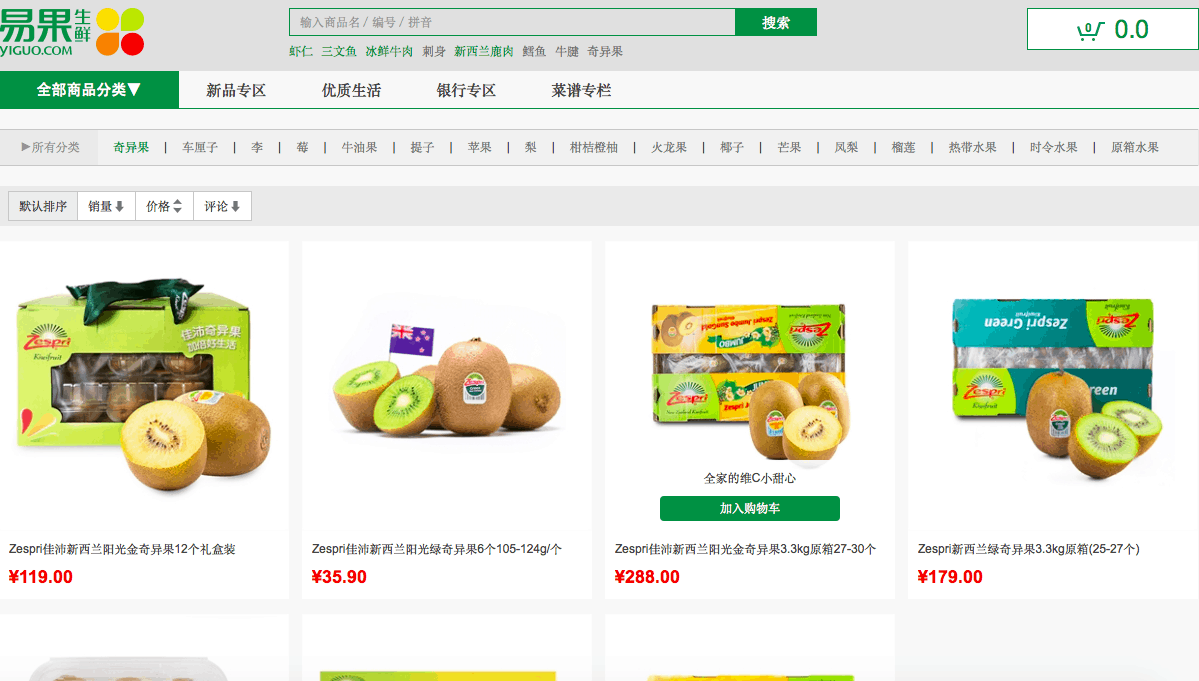 YiGuo (易果生鲜) sells fresh fruits and other groceries online | Dragon Social
